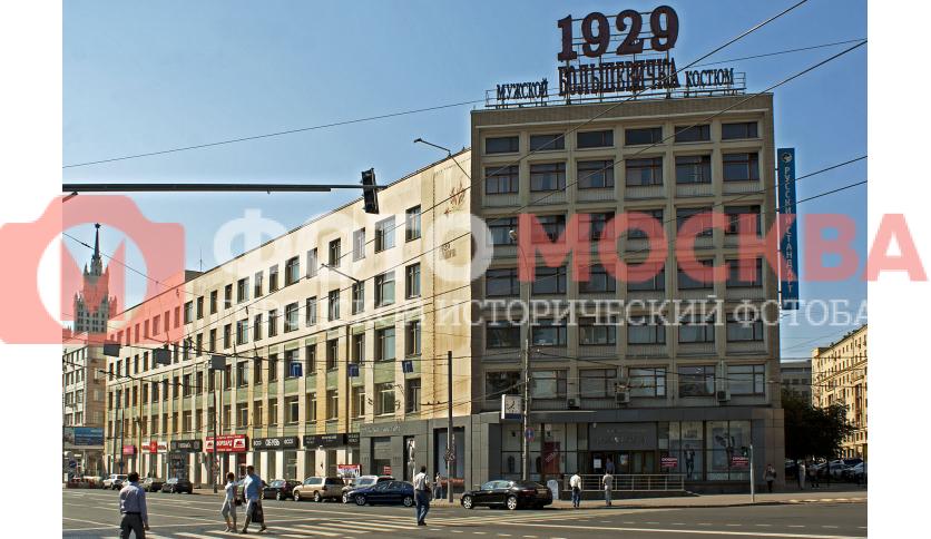 Швейная фабрика «Большевичка»