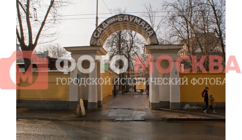 Сад культуры и отдыха им. Н. Э. Баумана, вход с Новой Басманной ул.