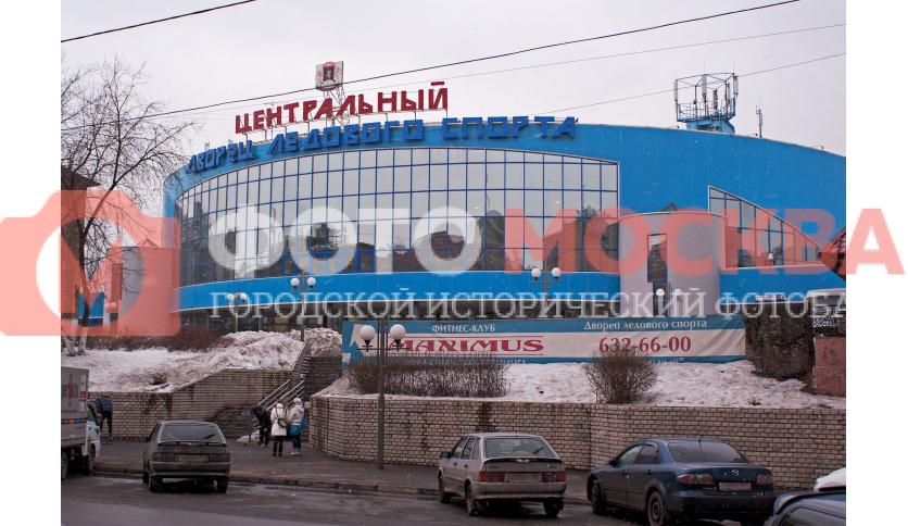 Дворец ледового спорта «Центральный»
