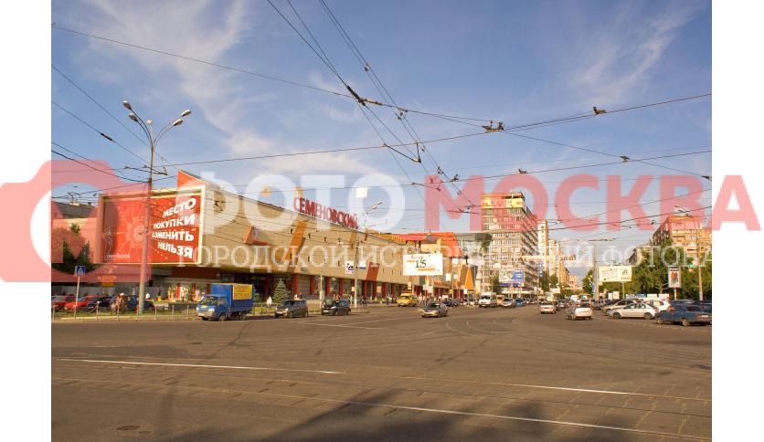 Семеновская площадь и ул. Щербаковская