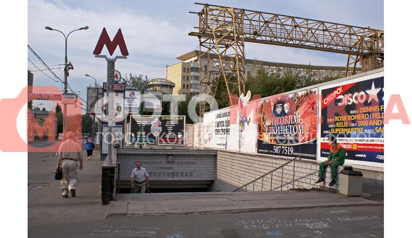 Станция метро Серпуховская
