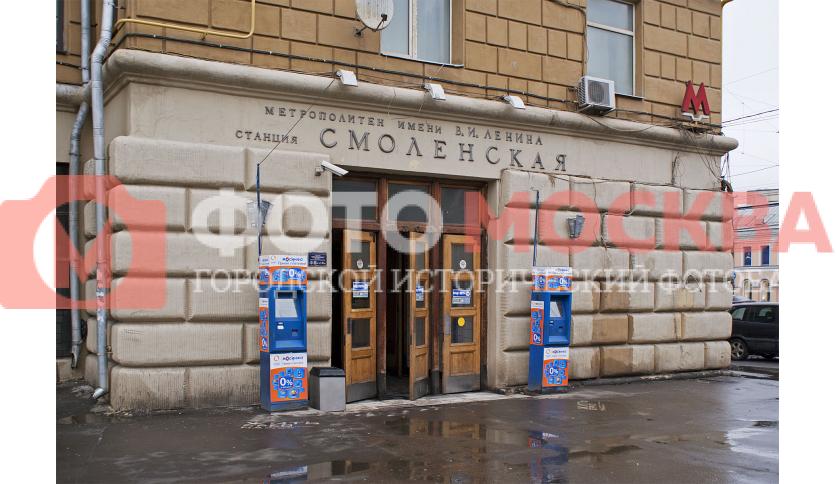 Станция метро Смоленская Филевской линии