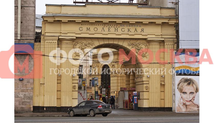 Арка от Садового кольца к метро Смоленской