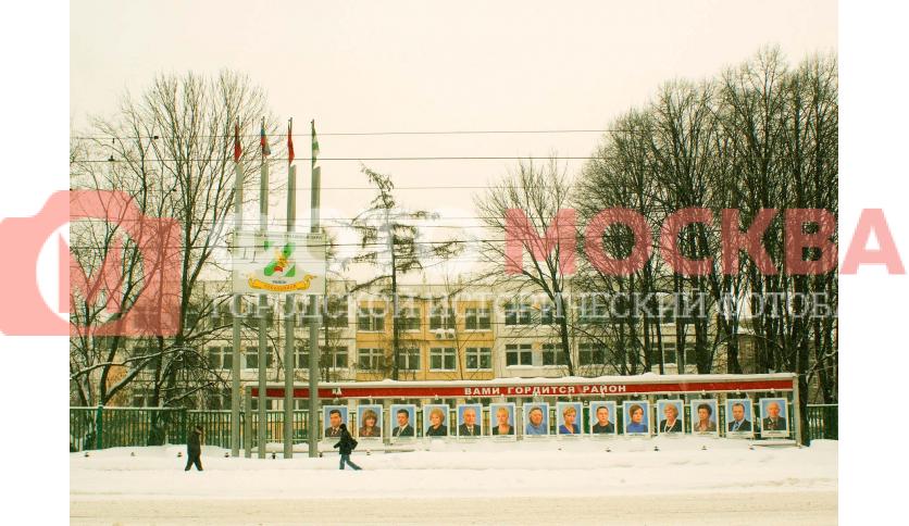 Доска почета на улице Стромынка