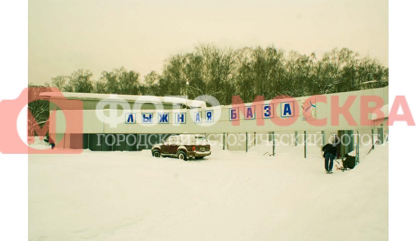Лыжная база в ПКиО