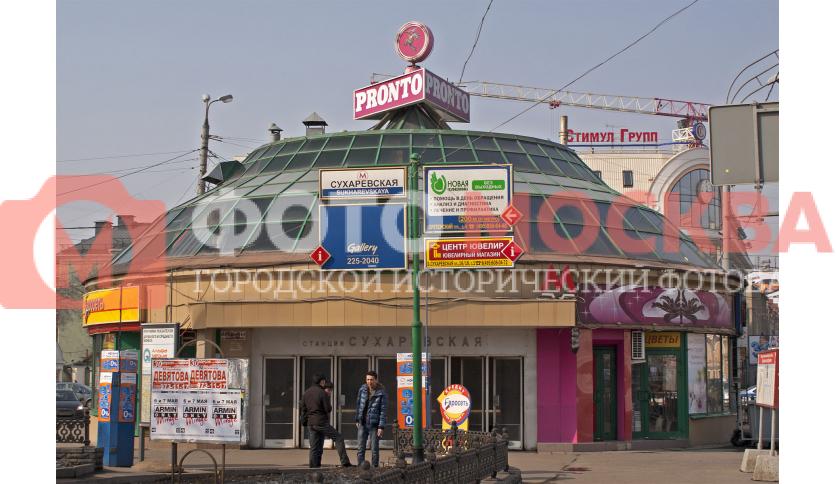 Станция метро Сухаревская, восточный выход