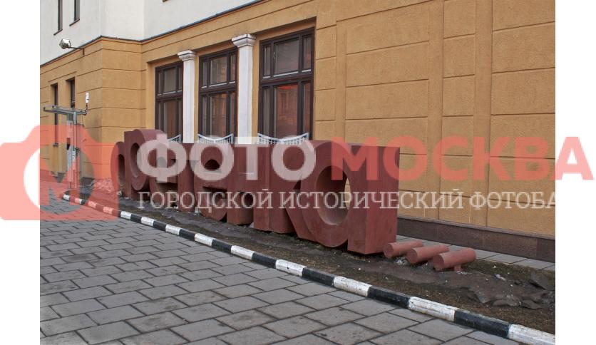 На улице Сретенка