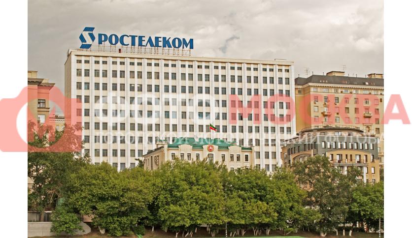 Центральный офис ОАО «Ростелеком»