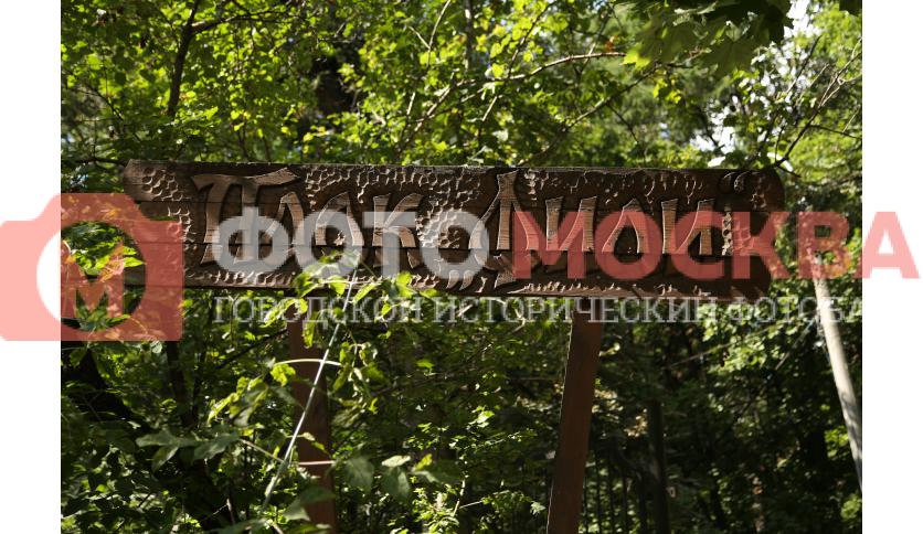 Деревянный знак в парке Фили в Москве