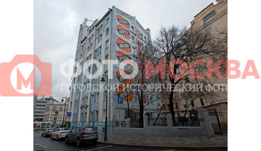 Дом Моссельпрома