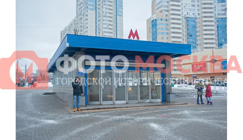 Вход № 1 метро «Улица Академика Янгеля»