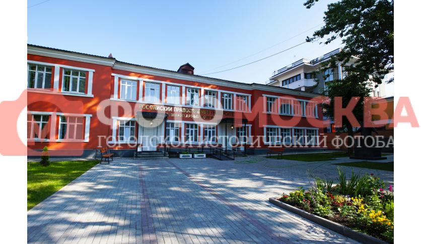 Православный университет