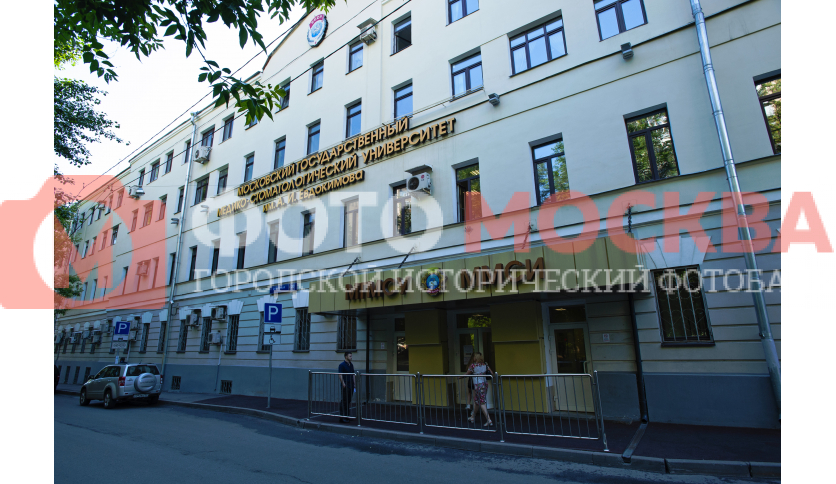 МГМСУ им. А. И. Евдокимова