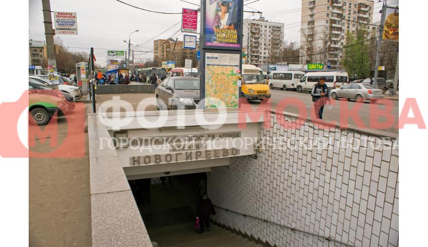 Станция метро Новогиреево