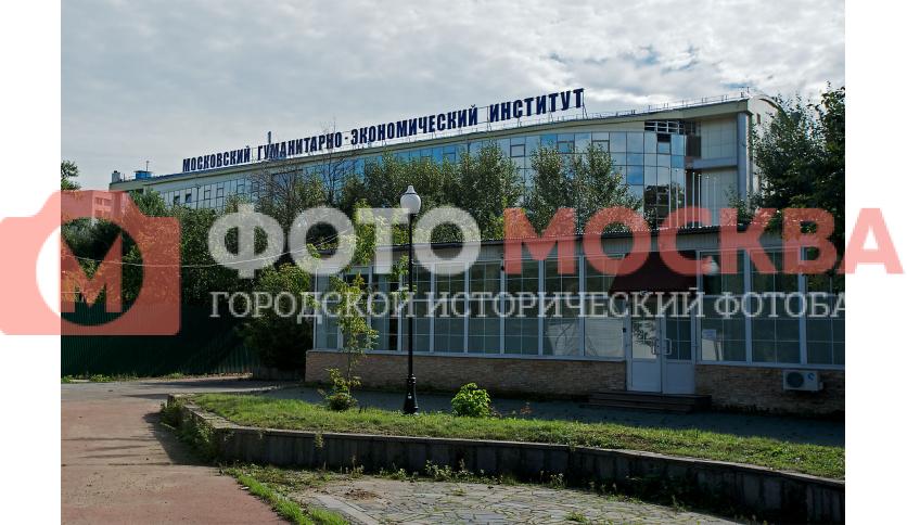 Московский гуманитарно - экономический институт