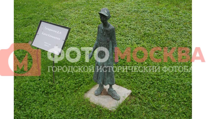 Капа Конышева