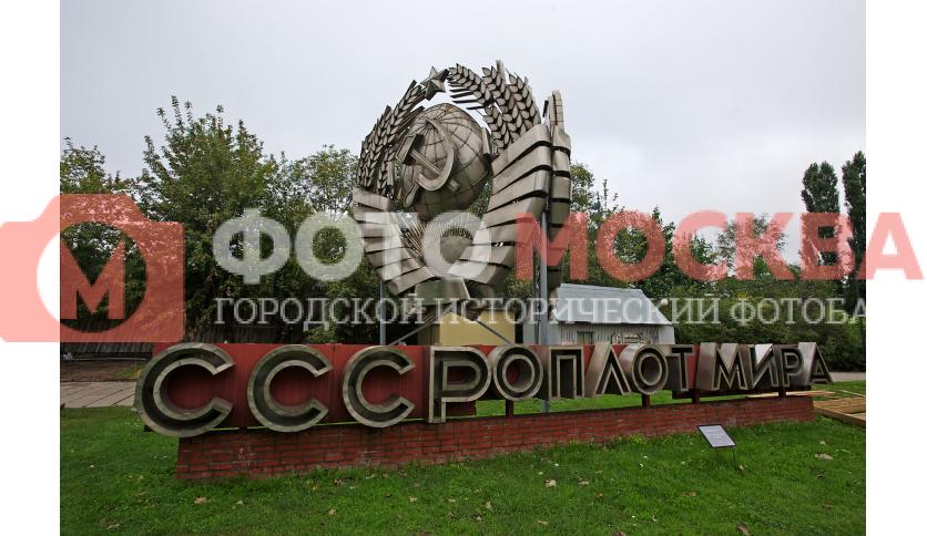 СССР оплот мира