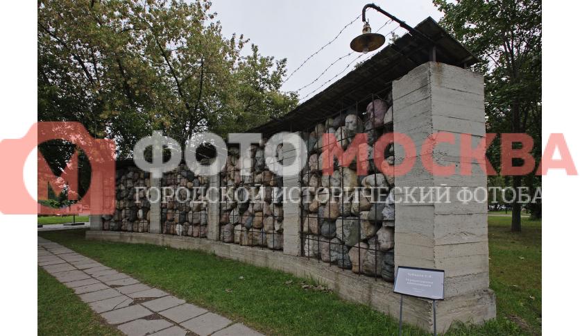 Памятник жертвам тоталитарного режима