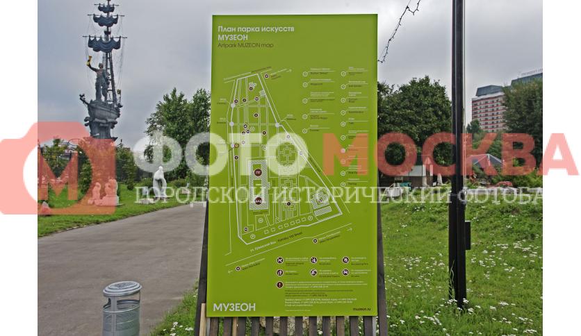План-схема парка Музеон